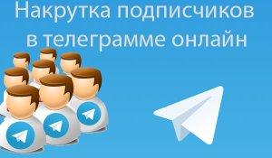 бесплатная раскрутка телеграм канала