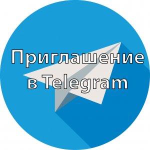 бесплатная накрутка телеграм канала
